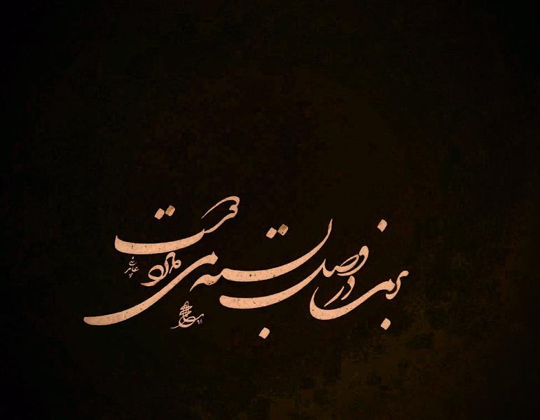 هنر خوشنویسی محفل خوشنویسی علی عابدینی #برمن در وصل بسته می دارد دوست #مولوی#مولانا #خوشنویس:علی_عابدینی #شعر#خط#شکسته_نستعلیق#خوشنویس #خوشنویسی
