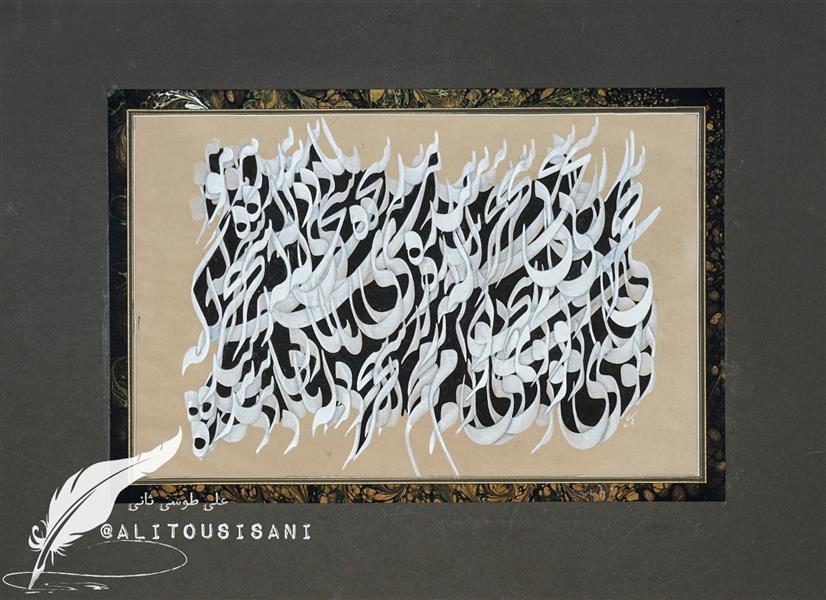 هنر خوشنویسی محفل خوشنویسی علی طوسی ثانی 50در70 باد سحرگه نستعلیق نقاشیخط گواش سفید .مرکب.ماکت
