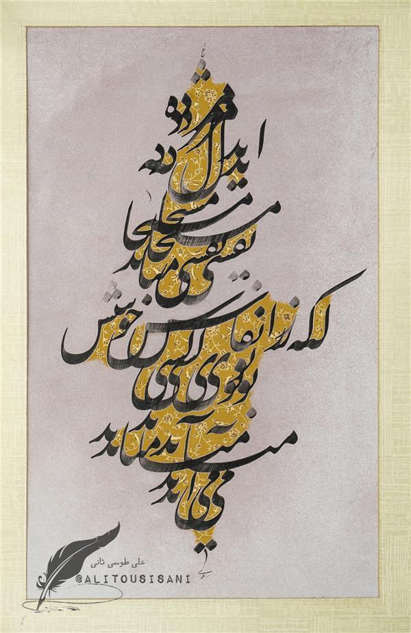 هنر خوشنویسی محفل خوشنویسی علی طوسی ثانی 60×80 ظهور نستعلیق جلی سیاه مشق متقارن مرکب .کاغذ وتذهیب