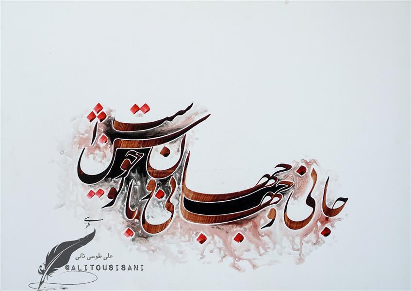هنر خوشنویسی محفل خوشنویسی علی طوسی ثانی 50در70 جان جهان نستعلیق. نقاشیخط مرکب رنگی.ماکت
