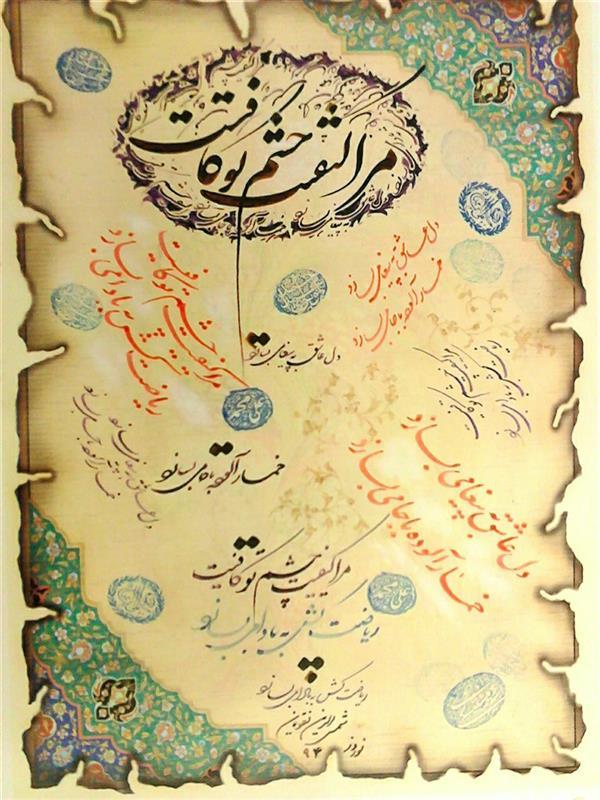 هنر خوشنویسی محفل خوشنویسی شمس الدین نقویان ابعاد: 21x30 مرکب روی کاغذ گلاسه ی تذهیب