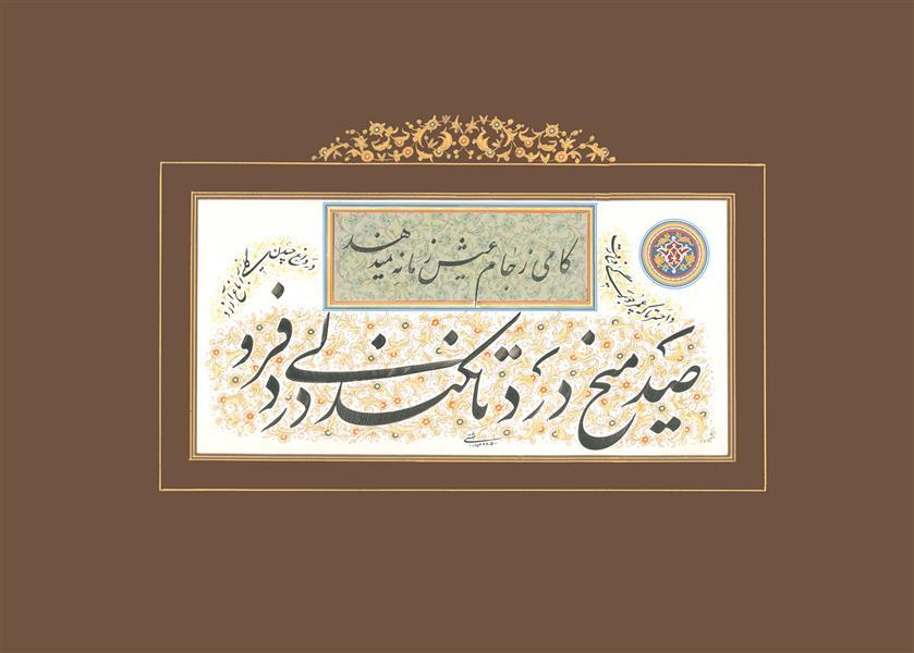 هنر خوشنویسی محفل خوشنویسی محمد بهشتی ابعاد:50×70 مرکب روی کاغذ