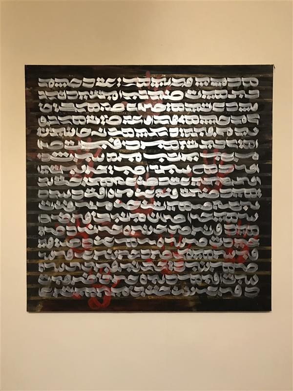 هنر خوشنویسی محفل خوشنویسی habibi کالیگرافی سال خلق اثر:۱۴۰۰ نام اثر: آزادی تکنیک: اکرلیک