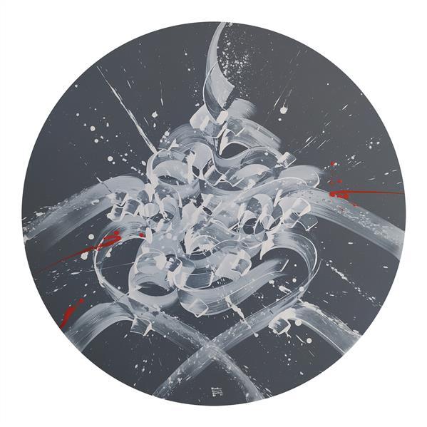 هنر خوشنویسی محفل خوشنویسی نگارخانه نگر هنرمند:حسنمهربانی Hasan Mehrabani Acrylic on Canvas     100(D) Cm C3-55