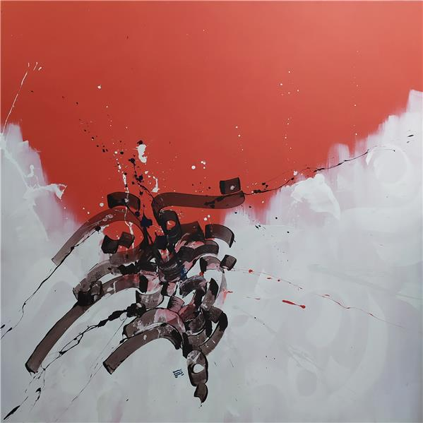 هنر خوشنویسی محفل خوشنویسی نگارخانه نگر هنرمند:حسنمهربانی Hasan Mehrabani Acrylic on Canvas C3-54