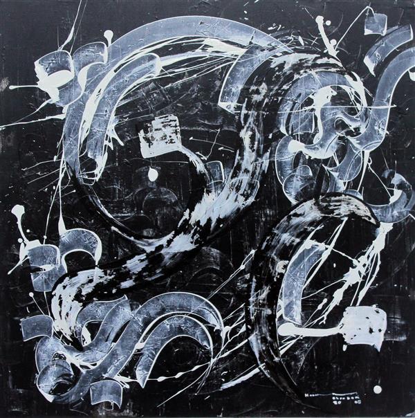 هنر خوشنویسی محفل خوشنویسی نگارخانه نگر هنرمند:حسنمهربانی Hasan Mehrabani Acrylic on Canvas C3-40