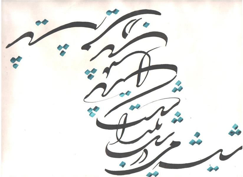 هنر خوشنویسی محفل خوشنویسی یدالله ویسمرادی یلدا