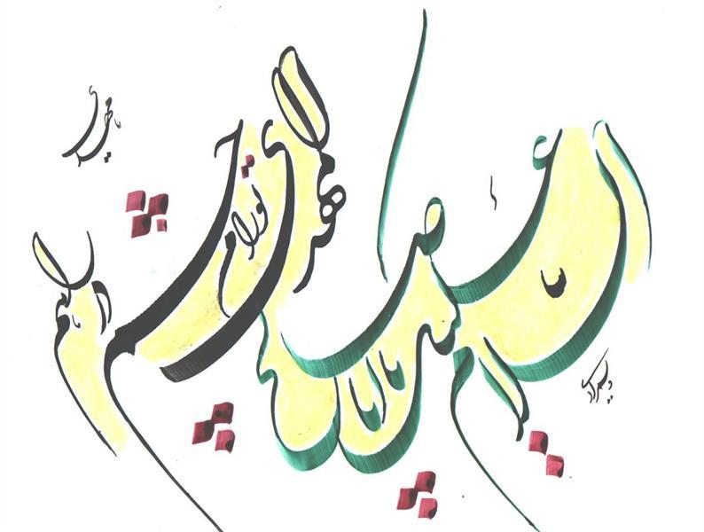 هنر خوشنویسی محفل خوشنویسی یدالله ویسمرادی السلام علیک یااباصالح المهدی تورامن چشم در راهم