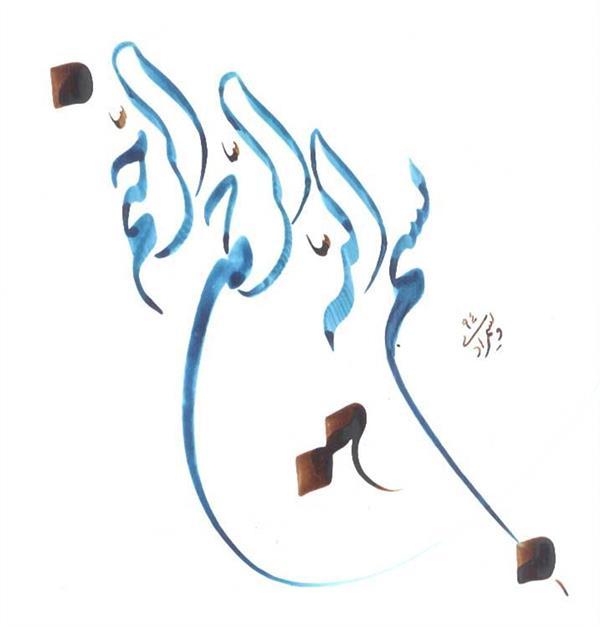 هنر خوشنویسی محفل خوشنویسی یدالله ویسمرادی بسم الله الرحمن الرحیم