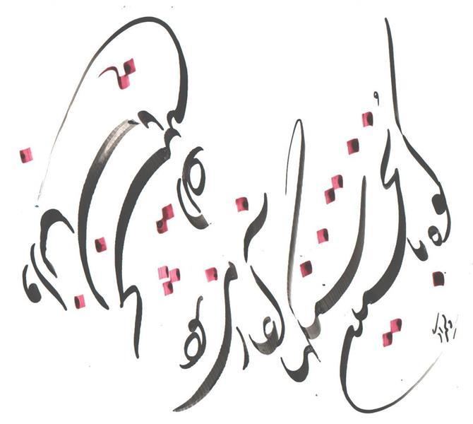 هنر خوشنویسی محفل خوشنویسی یدالله ویسمرادی کوه با نخستین سنگها آغاز می شود و انسان با نخستین درد