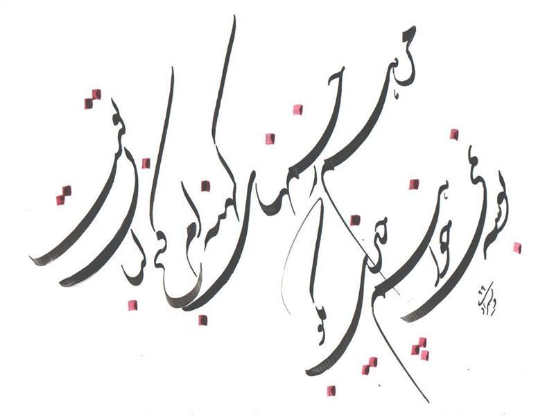 هنر خوشنویسی محفل خوشنویسی یدالله ویسمرادی مرهم زخمهای کهنه ام کنج لبان توست//