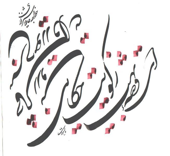 هنر خوشنویسی محفل خوشنویسی یدالله ویسمرادی قصه