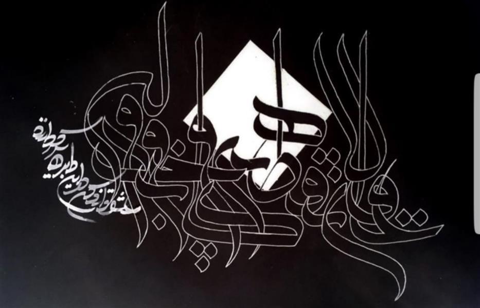 هنر خوشنویسی محفل خوشنویسی عرفان عنایت زاده اکرولیک روی بوم ۵۰*۷۰