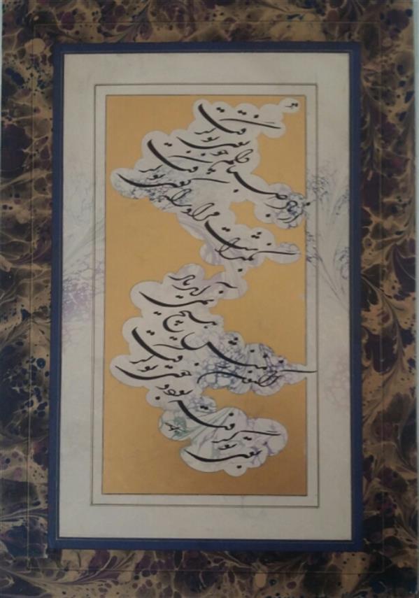 هنر خوشنویسی محفل خوشنویسی رضا علیمحمدی خوشنویسی، مرکب روی برگه ابروباد، اندازه با قطاعی 39*57