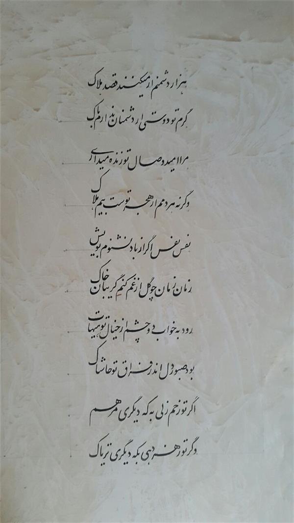 هنر خوشنویسی محفل خوشنویسی محمد پرورده کتابت شعر حافظ