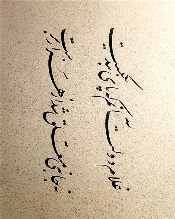 هنر خوشنویسی محفل خوشنویسی نجمه ایگانی #سعدی