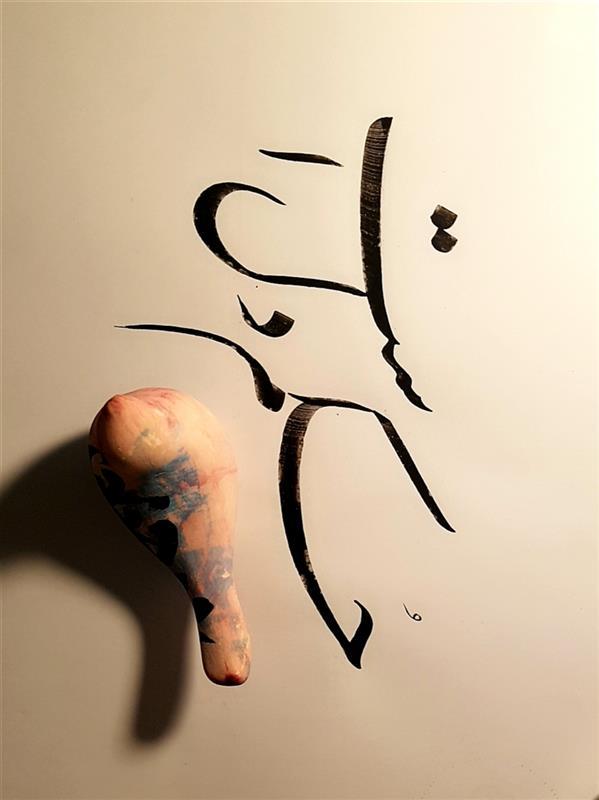 هنر خوشنویسی محفل خوشنویسی نجمه ایگانی حکم دل است #رضا_بهرام#دل#موسیقی_جدید