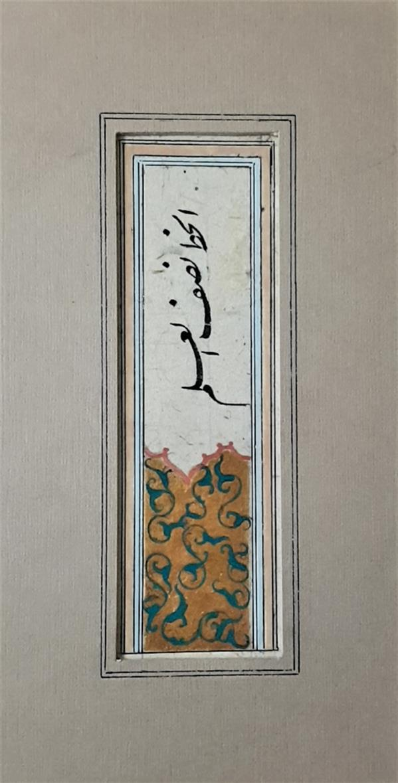 هنر خوشنویسی محفل خوشنویسی نجمه ایگانی الخط نصف العلم اندازه ی اثر:16&8.5
