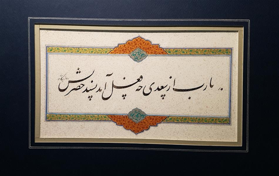هنر خوشنویسی محفل خوشنویسی نجمه ایگانی یارب از سعدی چه فعل آید پسند حضرتش  #سعدی_خوش _سخن#سعدی#غزلیات_سعدی اندازه اثر۳۵ در ۲۴