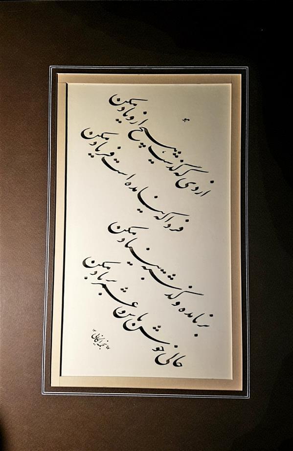 هنر خوشنویسی محفل خوشنویسی نجمه ایگانی از دی که گذشت هیچ ازو یاد مکن اندازه اثر:35 & 45