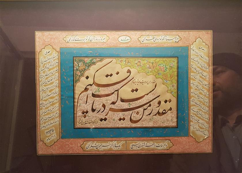 هنر خوشنویسی محفل خوشنویسی جعفر صبح زاهدی تابلو خوشنویسی و تذهیب شعر سعدی 50 در 70