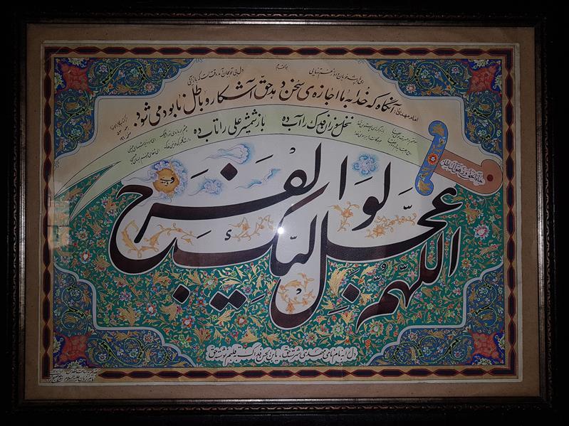 هنر خوشنویسی محفل خوشنویسی جعفر صبح زاهدی تابلو انتظار فرج 50 در 70 تذهیب و خوشنویسی
