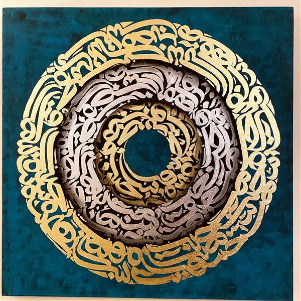 هنر خوشنویسی محفل خوشنویسی مریسا محمدى سایز :۷۰*۷۰ ورق طلا و ورق نقره روی بوم دیپ سه بعدی هنرمند:مریسا محمدی