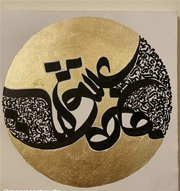 هنر خوشنویسی محفل خوشنویسی مریسا محمدى تكنيك: مركب و ورق طلا روى بوم  سال خلق: ١٣٩٩ نام اثر:خورشيد عشق هنرمند:مريسا محمدى