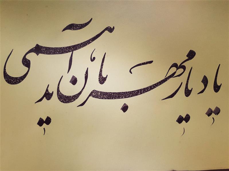 هنر خوشنویسی محفل خوشنویسی محمدحسین رفعتی #یاد یار مهربان  کاغذ گلاسه ابر وباد دست ساز  اندازه A4