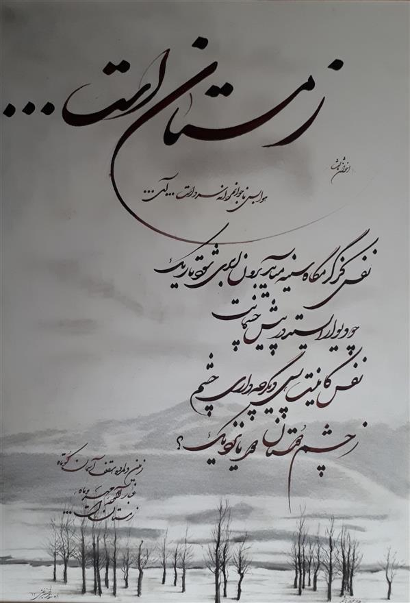 هنر خوشنویسی محفل خوشنویسی محمدحسین رفعتی #زمستان است اثرشکسته نستعلیق ابعاد50*70