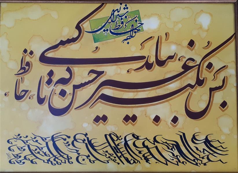 هنر خوشنویسی محفل خوشنویسی محمدحسین رفعتی #مردم صاحبنظر نقاشیخط روی بوم رنگ روغن ابعاد50*70