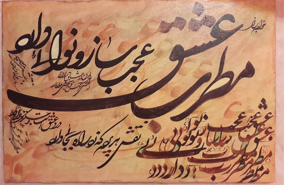 هنر خوشنویسی محفل خوشنویسی محمدحسین رفعتی مطرب عشق نقاشیخط روی بوم رنگ اکریلیک ابعاد ۴۰×۶۰