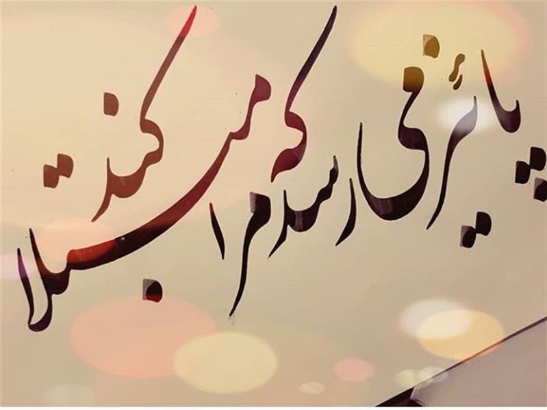 هنر خوشنویسی محفل خوشنویسی محمدحسین رفعتی #پائیز  کاغذ گلاسه سفید (عکس افکت دارد ) ابعاد A4
