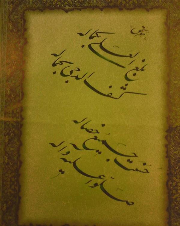 هنر خوشنویسی محفل خوشنویسی محمدحسین رفعتی فروخته شده  #چلیپا  ابعاد 50*70