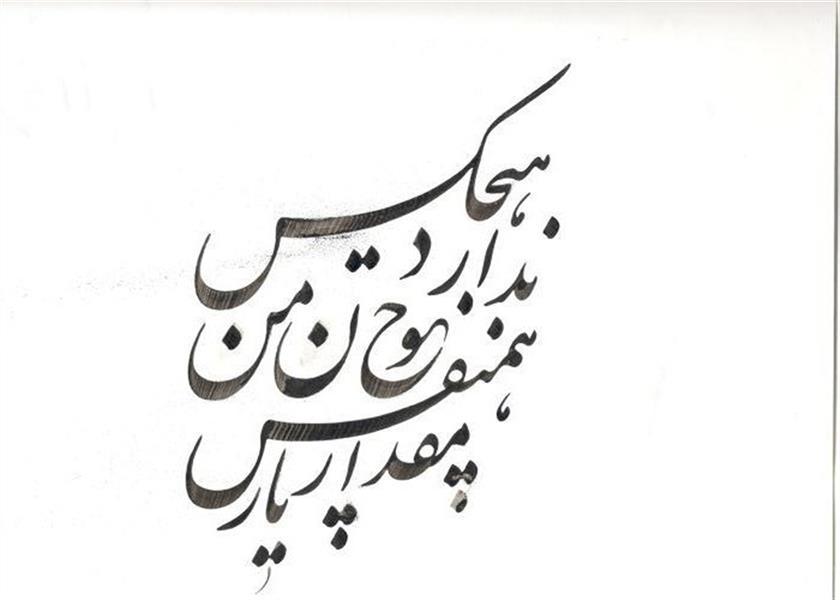 هنر خوشنویسی محفل خوشنویسی محمدحسین رفعتی فروخته شده #یار هم نفس ابعاد A4 کاعذ گلاسه سفید