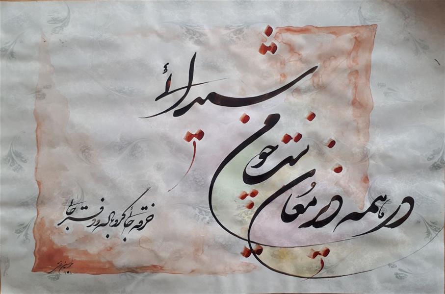 هنر خوشنویسی محفل خوشنویسی محمدحسین رفعتی #دیرمغان  شکسته نستعلیق کاغذ ابروباد  اندازه A3