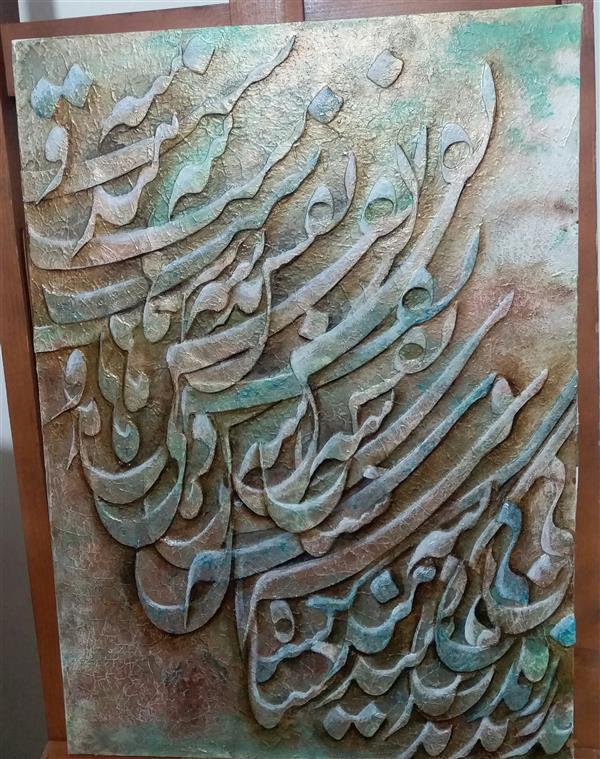 هنر خوشنویسی محفل خوشنویسی Rahajoudi70 #نقاشی_خط_برجسته در ابعاد ۷۰*۵۰ کار شده با ترکیب مواد و رنگ اکرولیک