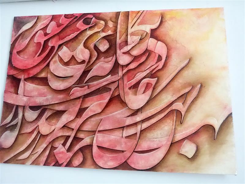 هنر خوشنویسی محفل خوشنویسی Rahajoudi70 #نقاشی_خط_برجسته در ابعاد ۱۰۰*۷۰ رنگ اکرولیک کار شده با ترکیب مواد . بهترین چیز رسیدن به نگاهی است که از حادثه عشق تر است