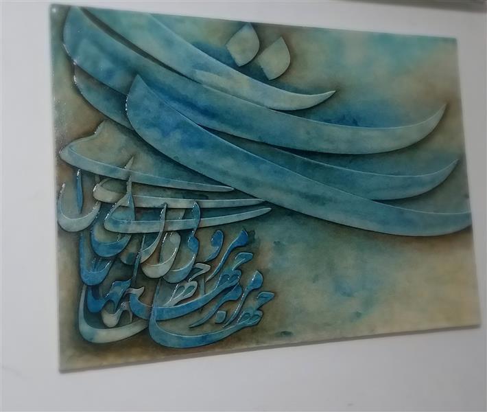 هنر خوشنویسی محفل خوشنویسی Rahajoudi70 #نقاشی_خط_برجسته در ابعاد ۷۰*۱۰۰ترکیب مواد و رنگ اکرولیک. تو مراجان و جهانی