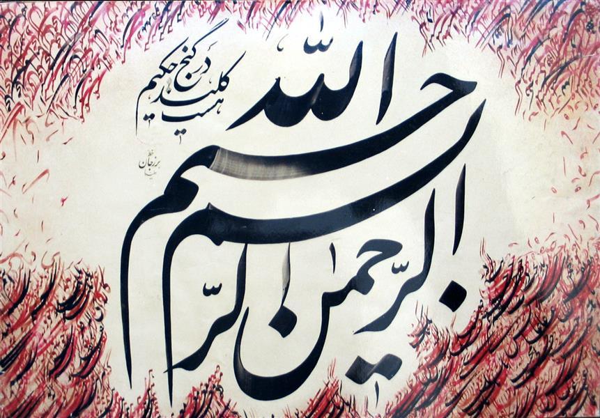 هنر خوشنویسی محفل خوشنویسی حبیب اله برزجان بسم الله - ابعاد 70×100 -مرکب - گلاسه250 گرمی- با قاب 90×120