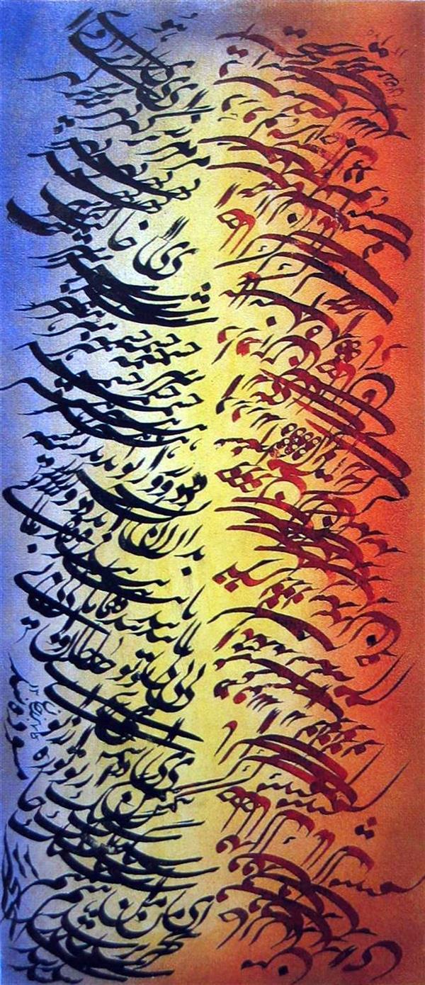 هنر خوشنویسی محفل خوشنویسی حبیب اله برزجان عنوان: ای ایران - #سیاه مشق#بوم # 50×120#مرکب و رنگ