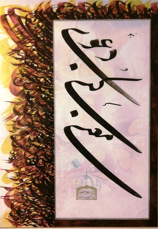 هنر خوشنویسی محفل خوشنویسی حبیب اله برزجان عنوان:دعوی کنی (قطب العارفین شیخ ابوالحسن خرقانی) #کاغذ #مرکب#70×100#قطعه#ترکیب#سیاه مشق#باقاب