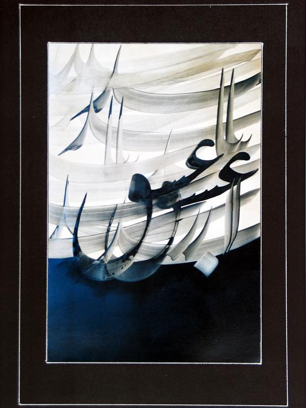 هنر خوشنویسی محفل خوشنویسی حبیب اله برزجان
