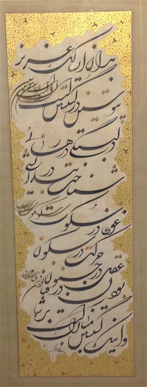 هنر خوشنویسی محفل خوشنویسی حبیب اله برزجان عنوان:ای سالک عزیز #80×200#شکسته نستعلیق#مرکب وکاغذ#با تذهیب #تراش معکوس قلم#با قاب