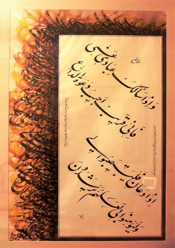 هنر خوشنویسی محفل خوشنویسی حبیب اله برزجان ابعاد اثر 70×100 سانتیمتر   باسپارتو وقاب 85×120- برروی کاغذ #اتصالات معکوس#تراش معکوس#چلیپا