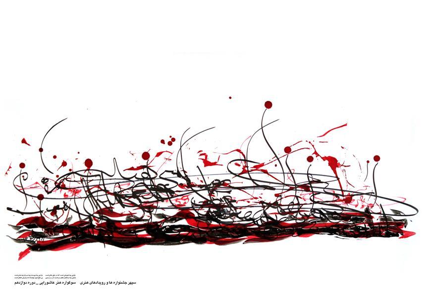 هنر خوشنویسی محفل خوشنویسی حبیب اله برزجان عنوان _ باز این چه شورش است-ابعاد  35×100  - کالیگرافی #کاغذ-مرکب