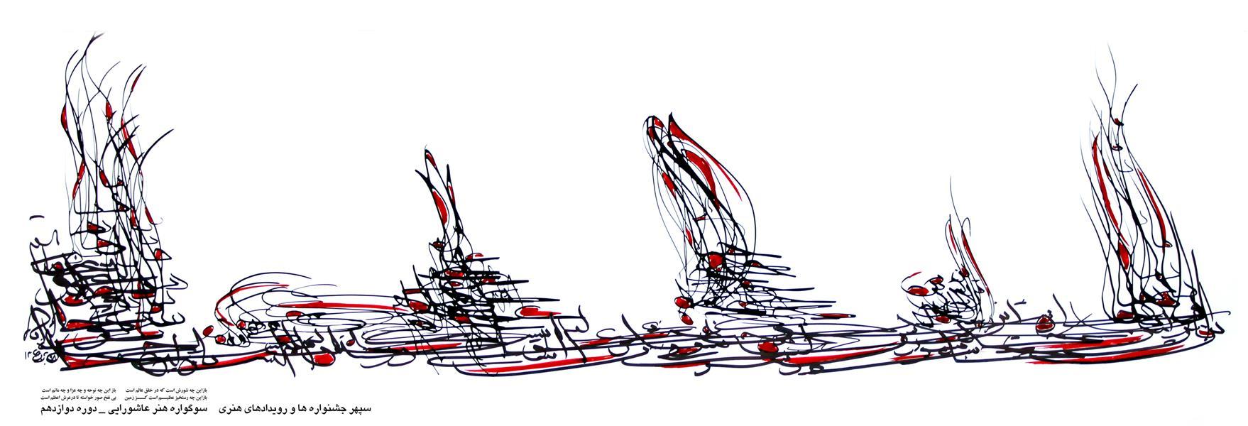 هنر خوشنویسی محفل خوشنویسی حبیب اله برزجان 35×100 بر روی کاغذ - باز این چه شورش است ....# کالیگرافی #