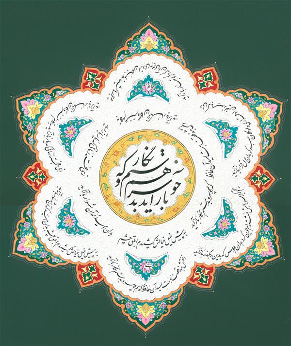 هنر خوشنویسی محفل خوشنویسی mahboube khademi #تذهیب#خط#حافظ