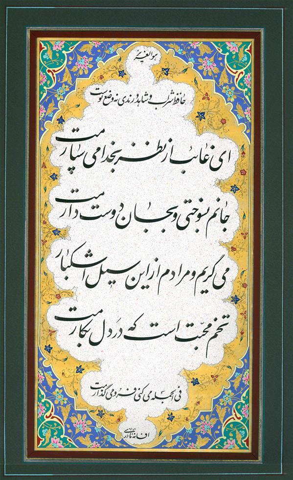هنر خوشنویسی محفل خوشنویسی mahboube khademi قطعه چلیپا-اندازه 50 در 70 -اثر نمایشگاهی-#شعر _حافظ#انتظار#تذهیب#خوشنویسی#شاه_بیت
