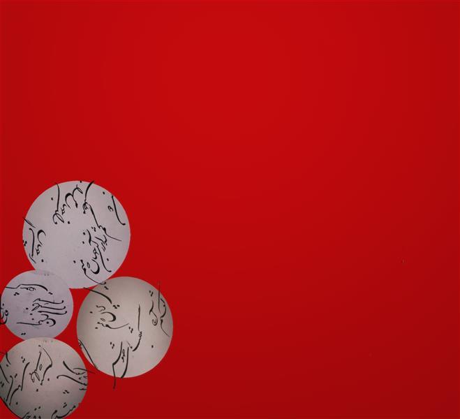 هنر خوشنویسی محفل خوشنویسی اصلان شیخی حقایق سفر به دیگر سو #شکسته_نستعلیق